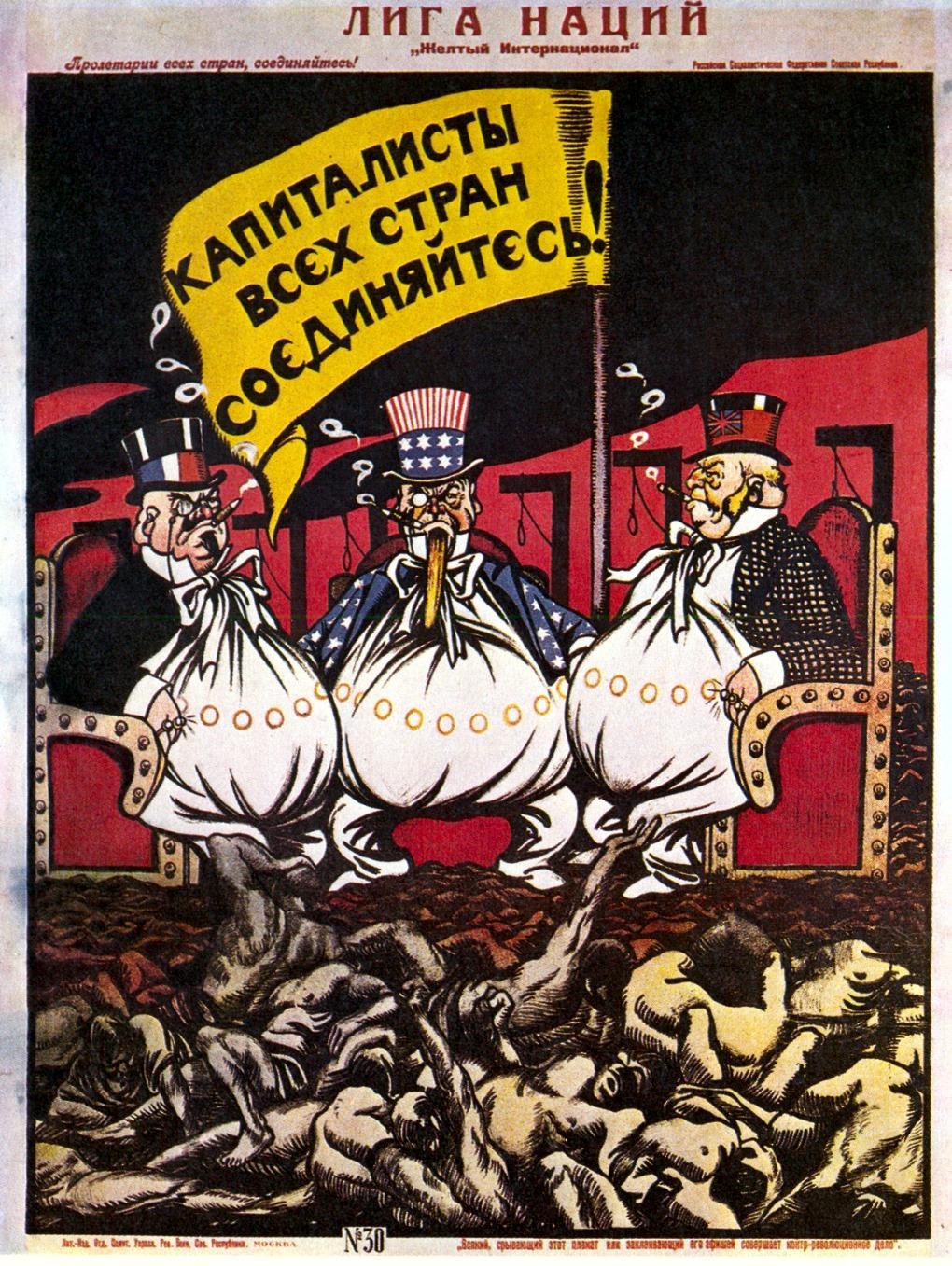 Капиталисты всех стран соединяйтесь! Виктор Дени, 1920