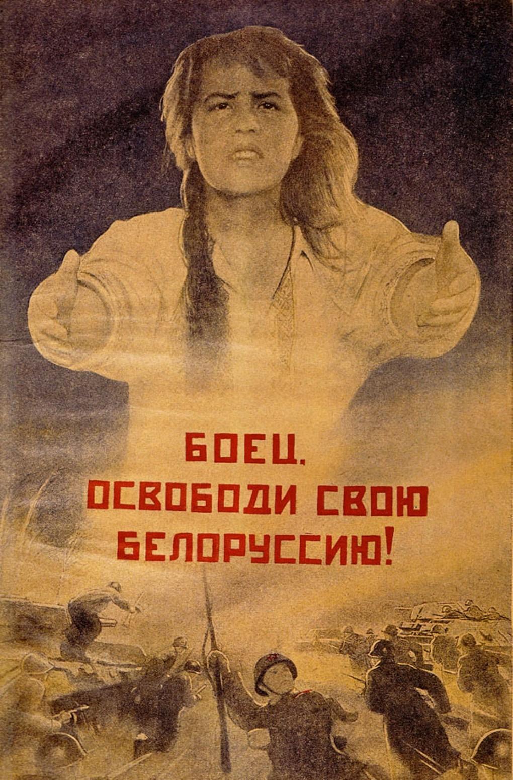 Боец. Освободите свою Белоруссию! Виктор Корецкий, 1943