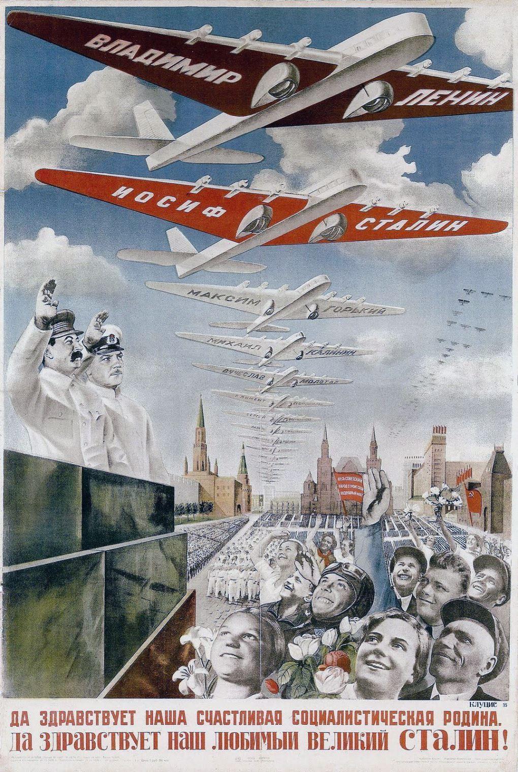Да здравствует наша счастливая социалистическая Родина! Густав Клуцис, 1935