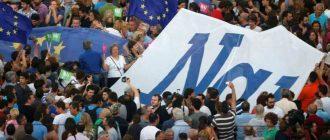 Греция пропустила выплату МВФ в 1,5 миллиардов евро