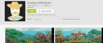 Популярные игры для Android украли логины «Facebook»