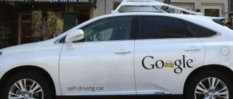 Беспилотный автомобиль «Google» попал в аварию